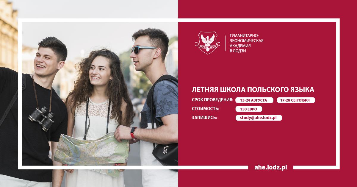 Szkola_polskiego